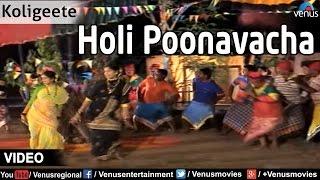 Holi Poonavacha : Koli Holi Celebration | Singer : Suresh Wadkar & Sadhana Sargam