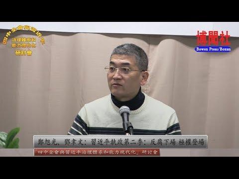郑旭光、邓聿文:反腐下场 极权登场