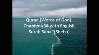 34. Surah Saba'(Sheba): Quran with English Translation
