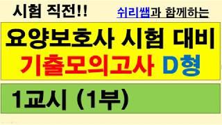 #(기출 -36) #32회대비 모의고사D형(1교시1부) #요양보호사시험 기출문제풀이