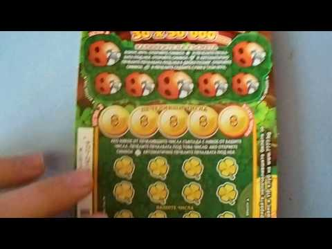 Loto Нов билет, Национална лотария 31 01 2018 National Lottery ticket