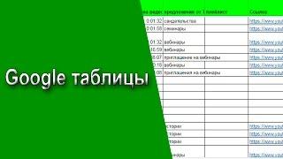 Google таблицы | Как работать с гугл таблицами - базовые навыки. #googledocs