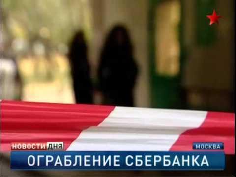 На западе Москвы ограблено отделение Сбербанка