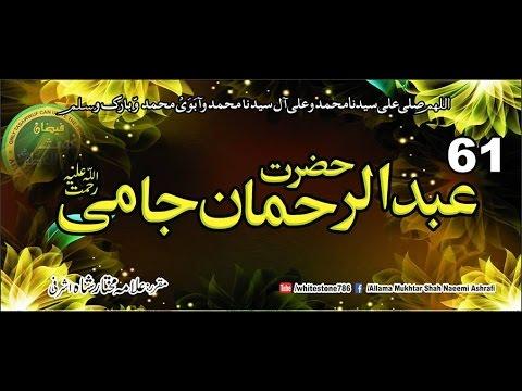 (61) Story of Maulana Jami Dashti Naqshbandi