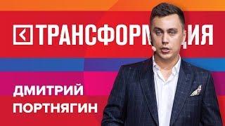 Дмитрий Портнягин   Выступление на форуме «Трансформация» 2017   Университет СИНЕРГИЯ