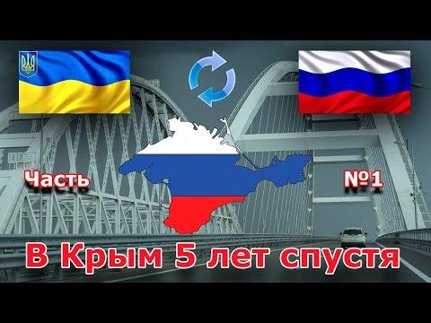 В Крым 5