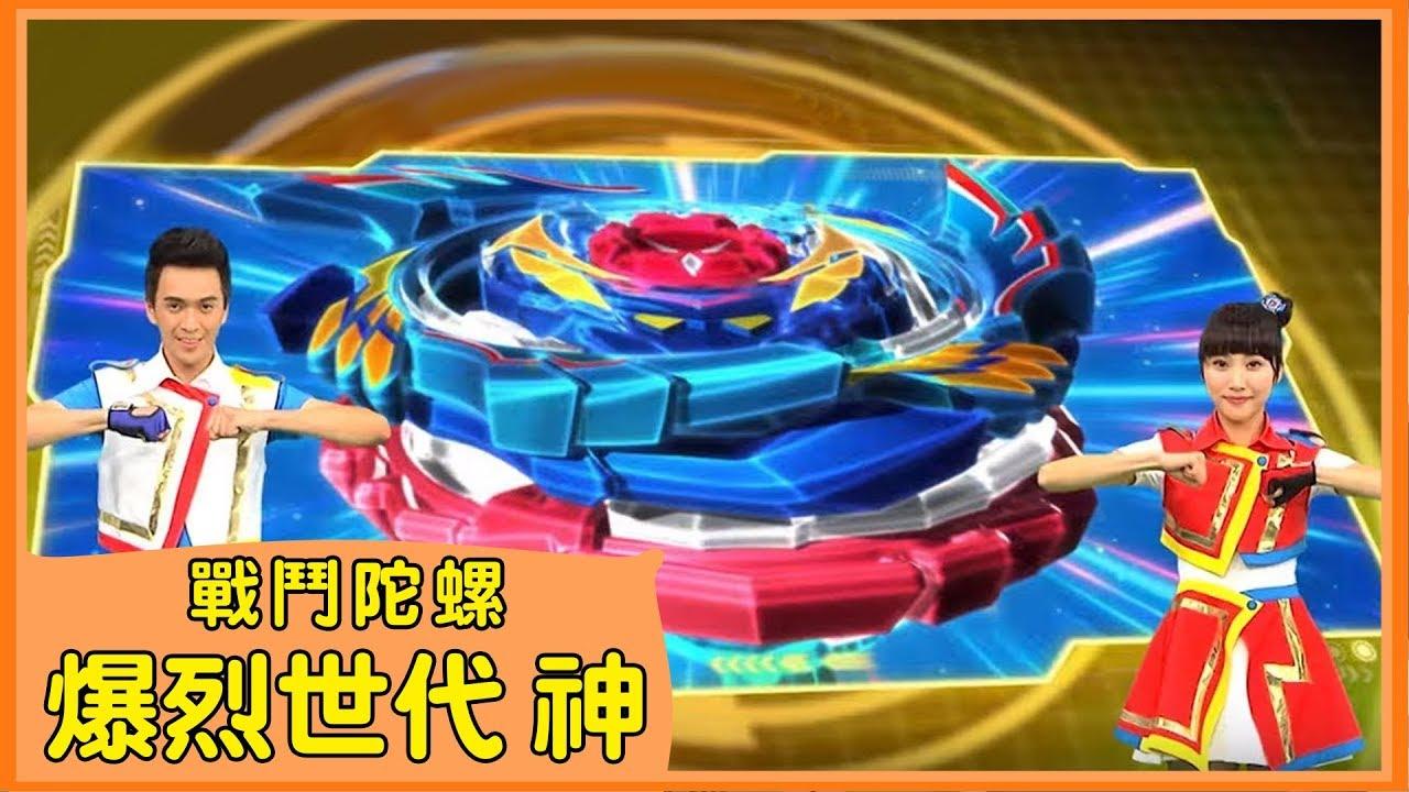 戰鬥 陀螺 爆烈 世代 神 中文 版