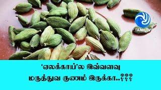 'ஏலக்காய்'ல இவ்வளவு மருத்துவ குணம் இருக்கா..??? - Tamil TV