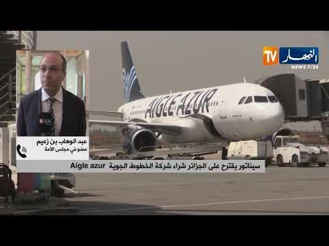 عضو بمجلس الأمة: لو الجزائر تشتري شركة Aigle- azur  سوف توسع نشاطها الجوي بالخارج والدول العربية