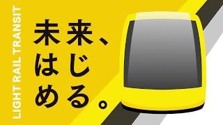 【宇都宮市】「MOVE  NEXT」PRムービー第2弾「メリット」編