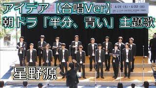 【最速カバー】アイデア合唱Ver[半分、青い/星野源](Chor.Draft) thumbnail
