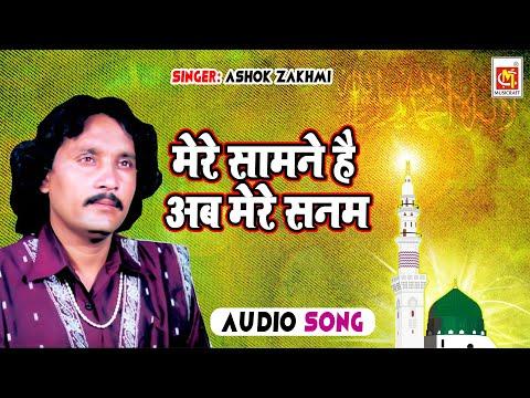 Mere Samne Hai Ab Mera Sanam || Ashok Zakhmi || Original Qawwali || Musicraft || Audio