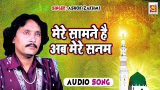 Download Mere Samne Hai Ab Mera Sanam || Ashok Zakhmi || Original Qawwali || Musicraft || Audio Mp3
