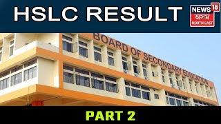 Declaration Of SEBA Results | HSLC Resuts 2019 News18 Special | 15 May 2019 | Part 2