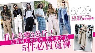5件必買寬褲!懶人穿搭法 穿上立馬瘦3KG【玩美研究室】 thumbnail