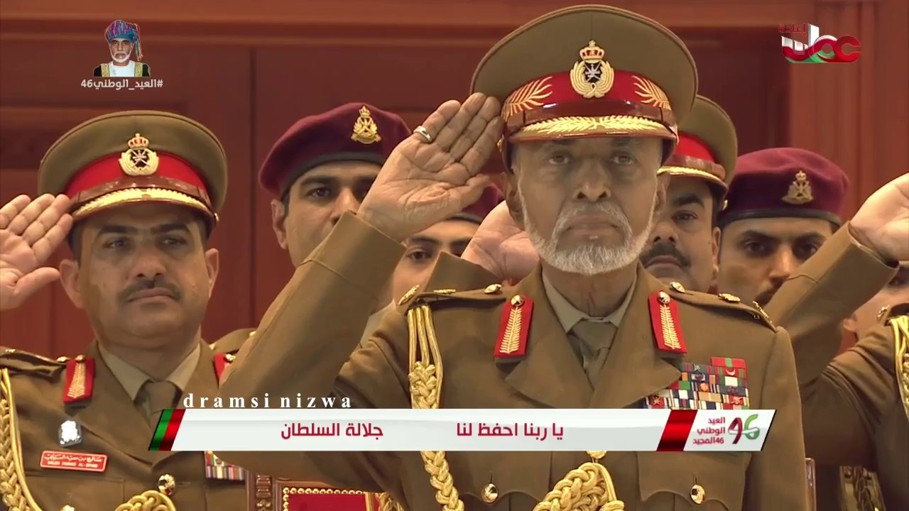 نشيد السلام السلطاني العماني يرتفع بأعلى صوت