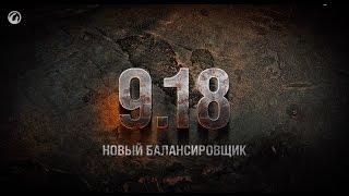 СКОЛЬКО ПРОЖИВЕТ ☠ WORLD OF TANKS ☠ ПОСЛЕ ОБНОВЫ 9.18 НОВЫЙ БАЛАНСИРОВЩИК