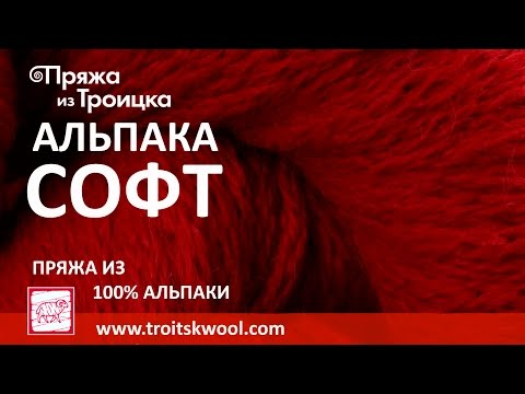 Пряжа из Троицка - АЛЬПАКА СОФТ
