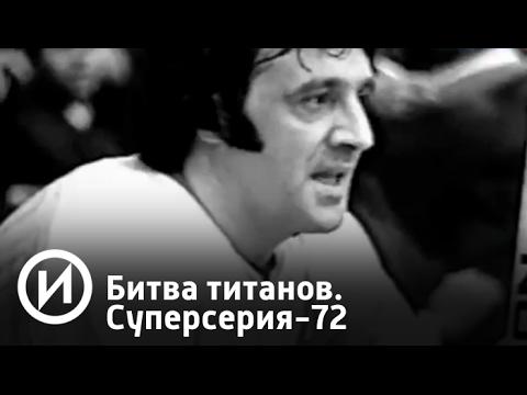 Битва титанов. Суперсерия-72