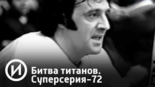 "Битва титанов. Суперсерия-72 | Телеканал ""История"""