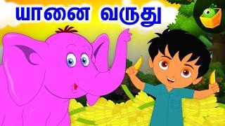 யானை வருது | Yaanai Varuthu | Elephant Songs | Tamil Rhymes