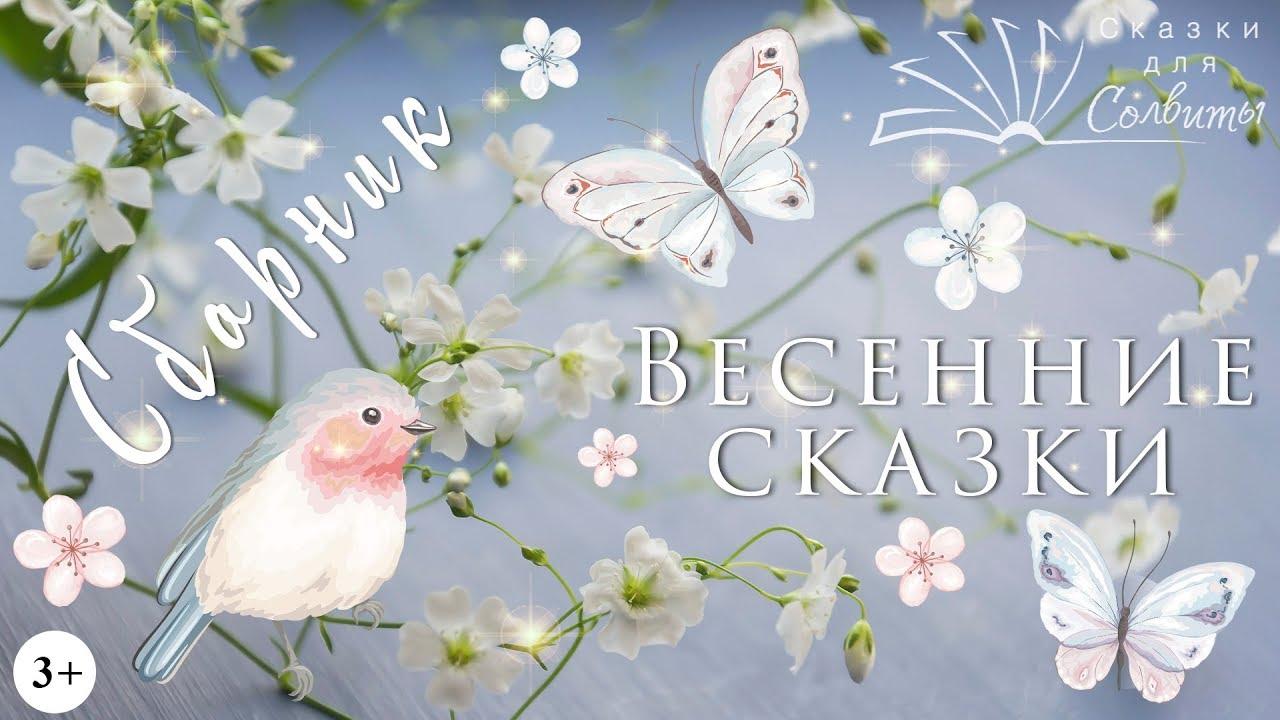 Сборник весенних сказок | Аудиосказки про Весну | Аудио ...