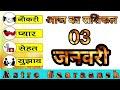 Aaj Ka Rashifal 3 January 2018 dainik rashifal in hindi today daily horoscope आज का राशिफल