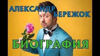 Александр Бережок - биография, личная жизнь, семья. Актер Дизель шоу