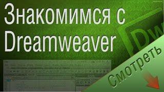 Как сделать свой сайт. Знакомимся с Dreamweaver(http://andreiaverkov.ru/mr/url_208_65.html - Как сделать свой сайт (одностраничник) с нуля в Dreamweaver без знаний HTML Как сделать..., 2012-08-27T15:15:51.000Z)