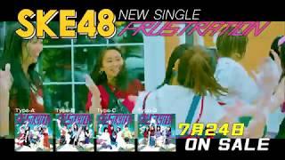 SKE48 CM 「FRUSTRATION」25th シングル・・・15s 2019.07.24 on sale ...