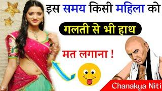 किसी महिला को किस समय हाथ नहीं लगाना चाहिए।Chanakya Niti।Chanakya Niti full in Hindi......
