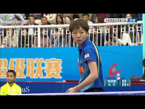2016 China Super League: LIU Shiwen vs MU Zi  [Full Match/Chinese|HD]