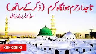 vuclip Tajdar e Haram (Saifi Naat) By Sufi Samran Muhamdi Saifi  - Malik Abid Saifi