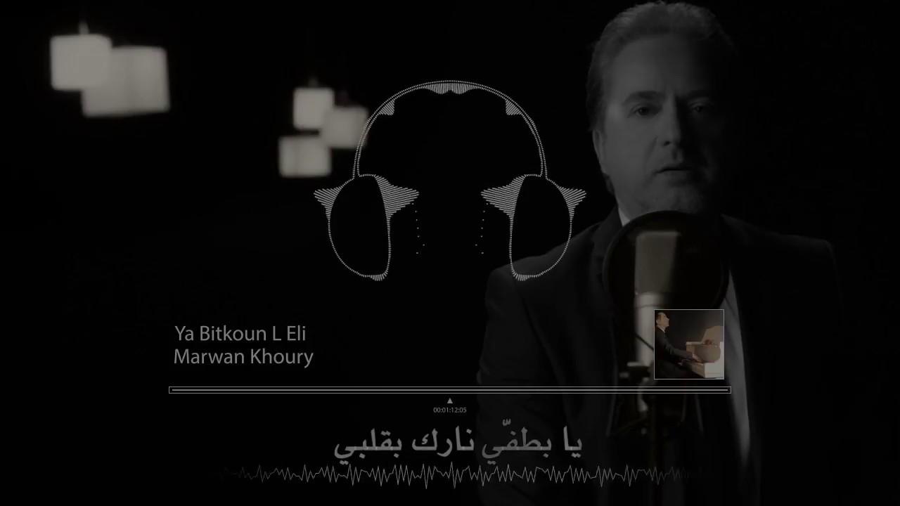 marwan-khoury-ya-bitkoun-l-eli-piano-version-marwan-khoury