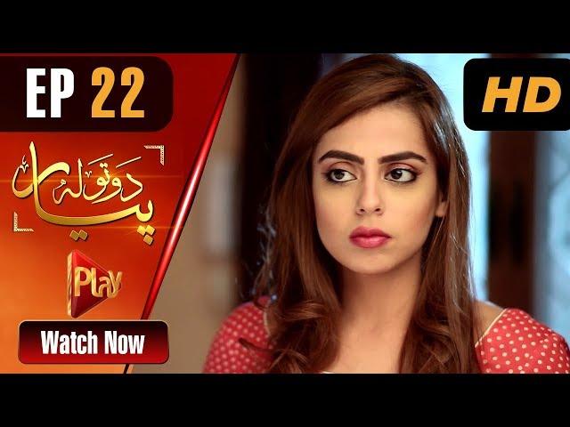 Do Tola Pyar - Episode 22 | Play Tv Dramas | Yashma Gill, Bilal Qureshi | Pakistani Drama