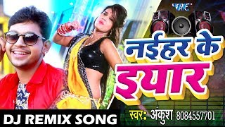 Dj Remix   Ankush  New  2018 - Superhit DJ Remix Song.mp3