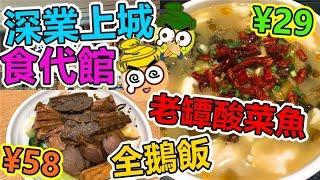 [Poor travel深圳] 深業上城food court!¥58全鵝飯套餐!¥29老罈酸菜魚!仲去左好受歡迎既小鎮!食代館 Shenzhen Travel Vlog 2018