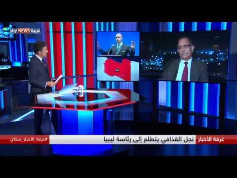 نجل القذافي يتطلع إلى رئاسة ليبيا  - نشر قبل 2 ساعة