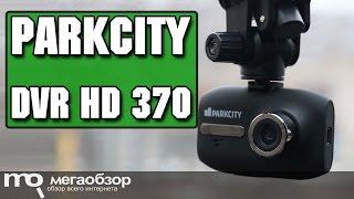 ParkCity DVR HD 370 обзор видеорегистратора