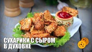 Сухарики с сыром в духовке — видео рецепт