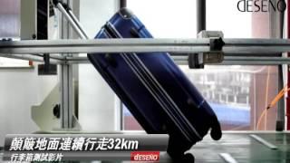 Deseno 尊爵傳奇系列 - 行李箱三項測試
