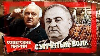 Сумчатый волк. Советские мафии | Центральное телевидение