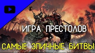 КИНО ТОП 5 - Самые эпичные битвы сериала Игра Престолов