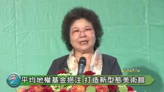 高美館23週年 陳菊:大美術館計畫正式啟動