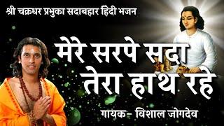 Mahanubhav Panth Song - Mere Sarpe Sada Tera Hat Rahe By Vishal Jogdeo- 7038086864, 9595024399
