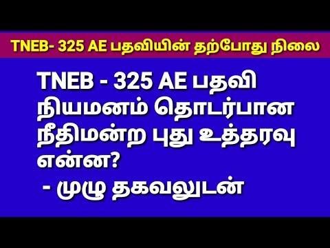 TNEB- 325 AE பதவிக்கு நியமனம் தொடர்பான நீதிமன்றம். புது உத்தரவு பிறப்பித்தது என்ன?