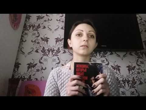 """Обзор книги Робин Норвуд """"Женщины,  которые любят слишком сильно"""""""
