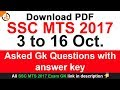 SSC MTS 3 October to 16 October 2017 Asked Gk Questions with answer key