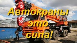Современные российские автокраны - нам есть чем гордиться!(, 2014-09-30T06:19:57.000Z)