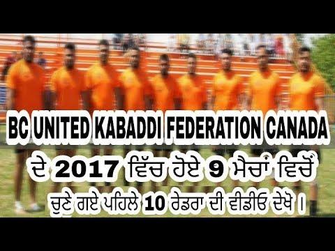 Top 10 Kabaddi Raider of Canada Kabaddi Cup 2017 । BC UNITED KABADDI FEDERATION CANADA ।